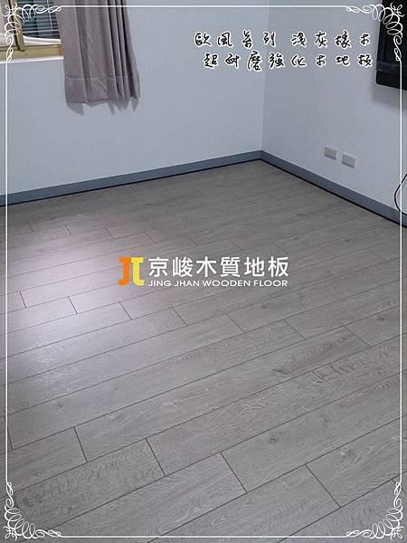 歐風系列 淺灰橡木 06201306主臥 面窗 新竹市 超耐磨木地板.強化木地板.jpg
