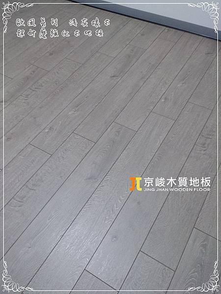 歐風系列 淺灰橡木 06201334 新竹市 超耐磨木地板.強化木地板.jpg