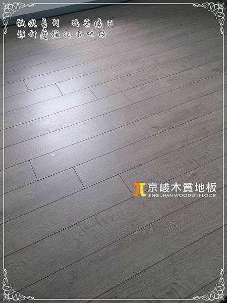 歐風系列 淺灰橡木 06201330 新竹市 超耐磨木地板.強化木地板.jpg
