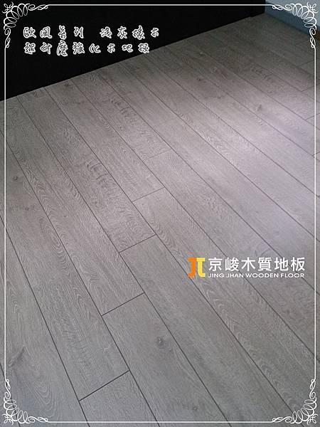 歐風系列 淺灰橡木 06201332 新竹市 超耐磨木地板.強化木地板.jpg