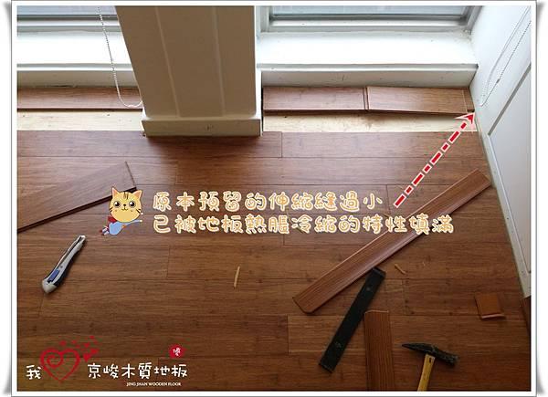 1304305 台北 林森北路 木地板維修.jpg