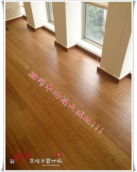 1304308 台北 林森北路 木地板維修.jpg