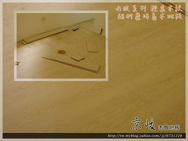 水波系列 輕柔木紋-13031815-板橋 超耐磨海島木地板.jpg