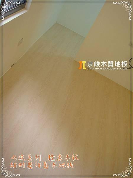 水波系列 輕柔木紋-13031822-板橋 超耐磨海島木地板.JPG