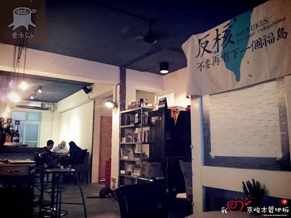 大安區老木咖啡2013082404.jpg