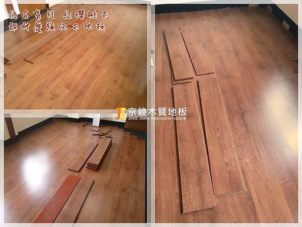 仿古系列-紅櫻桃木-13050104-基隆 超耐磨木地板 強化木地板.jpg