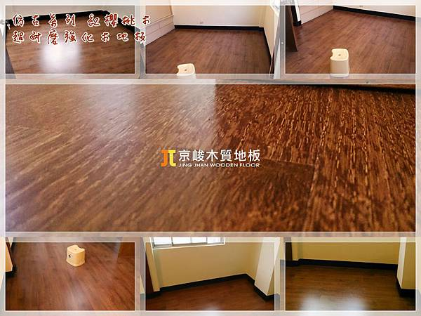 仿古系列-紅櫻桃木-13050106-基隆 超耐磨木地板 強化木地板.jpg
