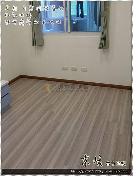 手刮紋 自然風格-加勒比海05231301-汐止  超耐磨木地板 強化木地板.jpg