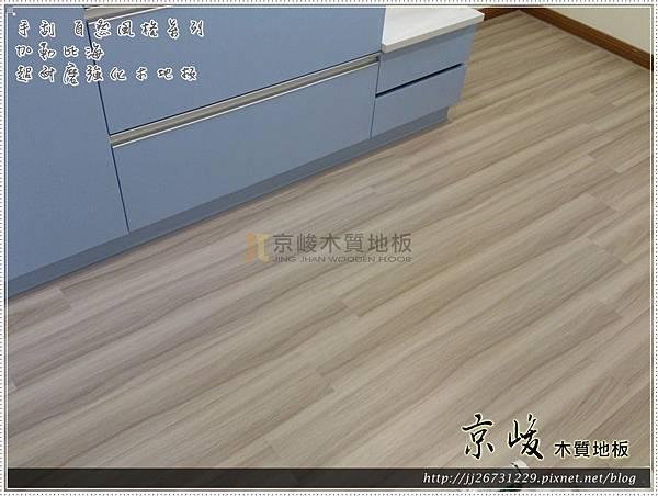 手刮紋 自然風格-加勒比海05231305-汐止  超耐磨木地板 強化木地板.jpg