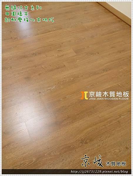 無縫仿古系列-田園橡木-13081608-板橋長江路 超耐磨木地板 強化木地板.jpg