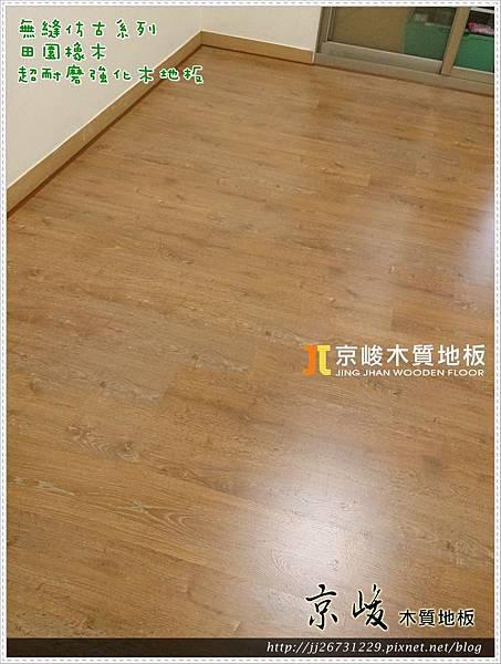 無縫仿古系列-田園橡木-13081610-板橋長江路 超耐磨木地板 強化木地板.jpg