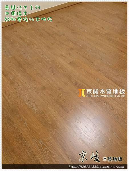 無縫仿古系列-田園橡木-13081614-板橋長江路 超耐磨木地板 強化木地板.jpg