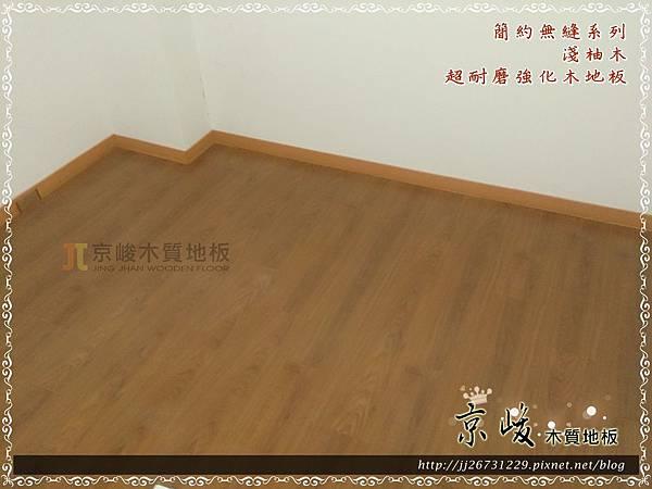 簡約無縫系列-淺柚木-13072304-文山區 超耐磨木地板 強化木地板.jpg