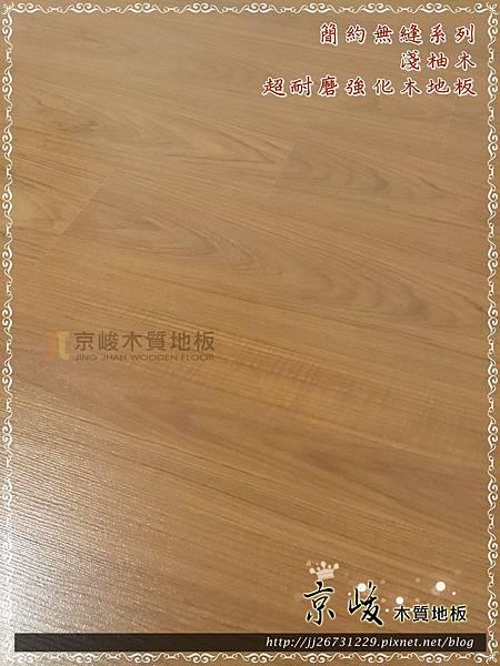 簡約無縫系列-淺柚木-13072305-文山區 超耐磨木地板 強化木地板.jpg