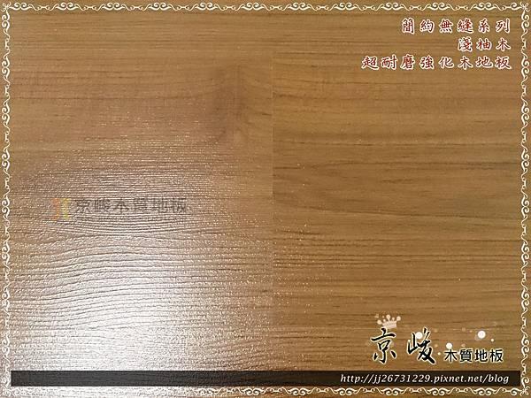 簡約無縫系列-淺柚木-13072306-文山區 超耐磨木地板 強化木地板.jpg