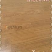 簡約無縫系列-淺柚木-13072307-文山區 超耐磨木地板 強化木地板.jpg