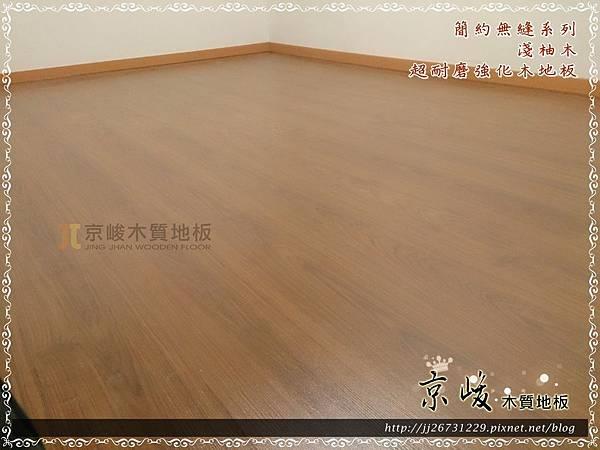 簡約無縫系列-淺柚木-13072312-文山區 超耐磨木地板 強化木地板.jpg