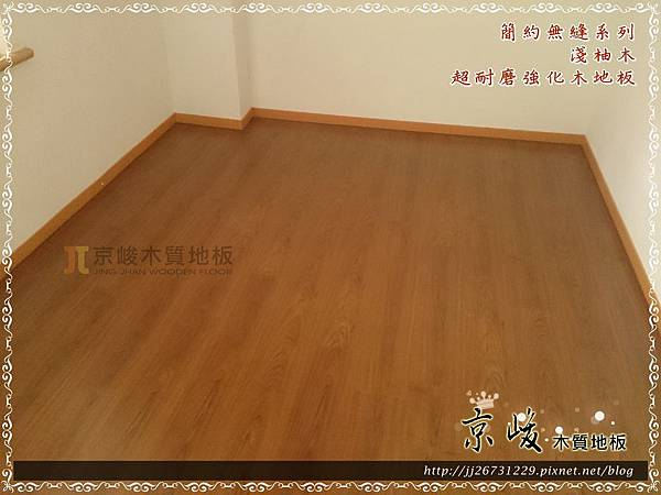 簡約無縫系列-淺柚木-13072313-文山區 超耐磨木地板 強化木地板.jpg