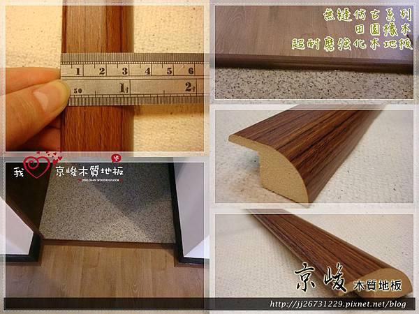 仿古系列-田園橡木-13050119門飾條-基隆 超耐磨木地板 強化木地板.jpg