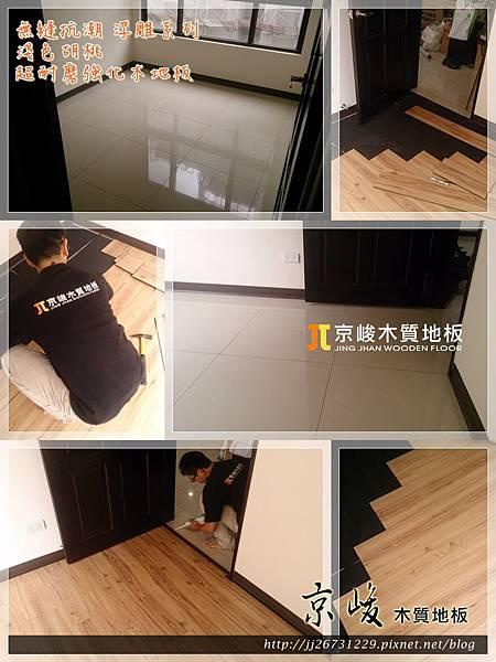 無縫抗潮系列-淺胡桃木-09211301-蘆竹  超耐磨木地板.強化木地板.jpg