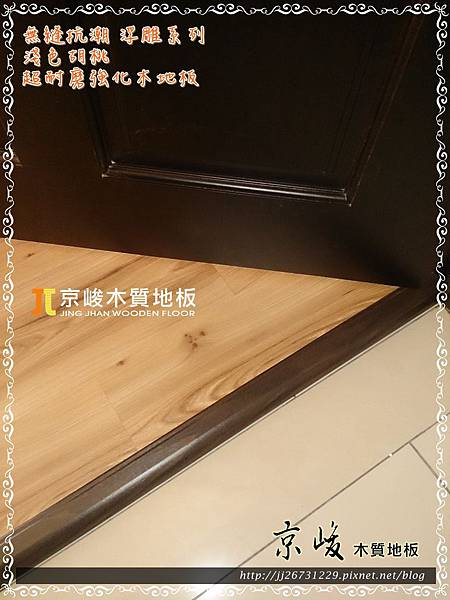 無縫抗潮系列-淺胡桃木-09211307-蘆竹  超耐磨木地板.強化木地板.jpg