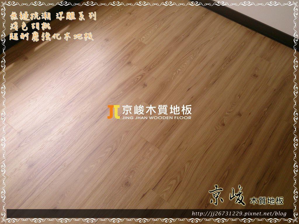 無縫抗潮系列-淺胡桃木-09211310-蘆竹  超耐磨木地板.強化木地板.jpg