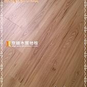 無縫抗潮系列-淺胡桃木-09211314-蘆竹  超耐磨木地板.強化木地板.jpg