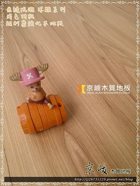 無縫抗潮系列-淺胡桃木-09211316-蘆竹  超耐磨木地板.強化木地板.jpg