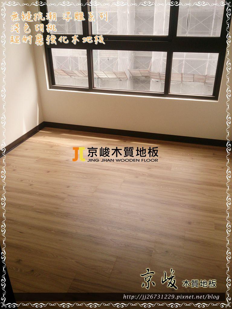 無縫抗潮系列-淺胡桃木-09211317-蘆竹  超耐磨木地板.強化木地板.jpg