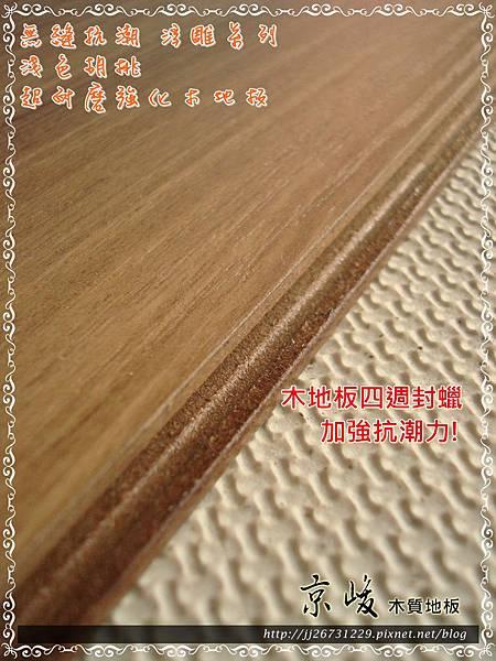 無縫抗潮 浮雕系列-淺色胡桃5-超耐磨強化木地板.JPG