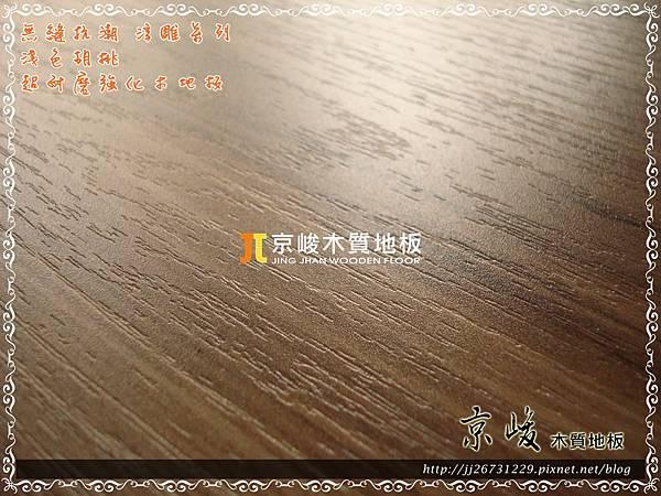 無縫抗潮 浮雕系列-淺色胡桃6-超耐磨強化木地板.JPG