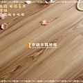 無縫抗潮 浮雕系列-淺色胡桃1-超耐磨強化木地板.JPG