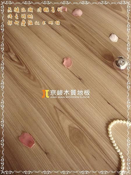 無縫抗潮 浮雕系列-淺色胡桃4-超耐磨強化木地板.JPG