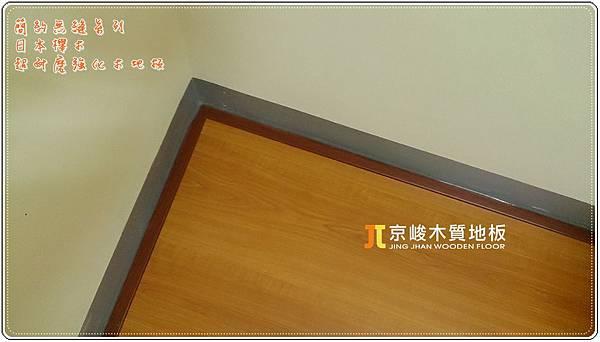 簡約無縫系列-日本櫸木-10181319-新竹市 超耐磨木地板.強化木地板.jpg