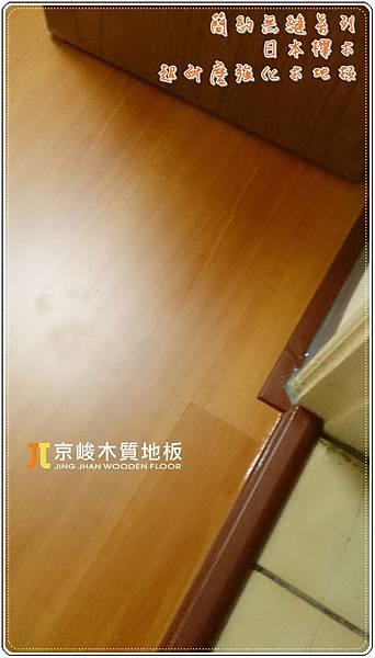 簡約無縫系列-日本櫸木-10181302-新竹市 超耐磨木地板.強化木地板.jpg