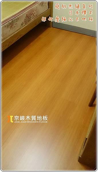 簡約無縫系列-日本櫸木-10181305-新竹市 超耐磨木地板.強化木地板.jpg