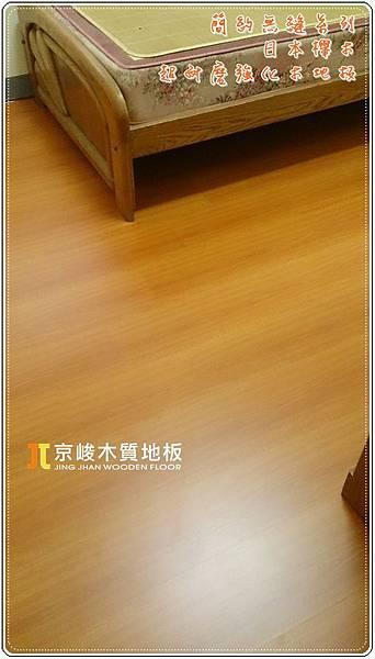 簡約無縫系列-日本櫸木-10181308-新竹市 超耐磨木地板.強化木地板.jpg