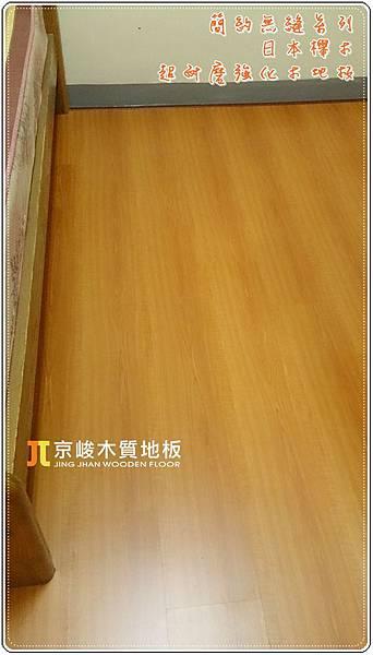 簡約無縫系列-日本櫸木-10181309-新竹市 超耐磨木地板.強化木地板.jpg