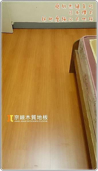 簡約無縫系列-日本櫸木-10181310-新竹市 超耐磨木地板.強化木地板.jpg
