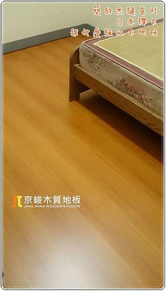 簡約無縫系列-日本櫸木-10181311-新竹市 超耐磨木地板.強化木地板.jpg