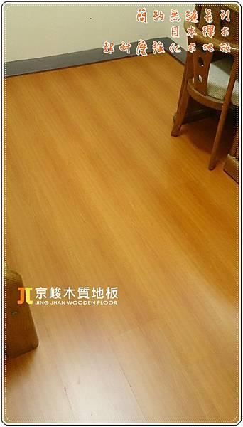 簡約無縫系列-日本櫸木-10181313-新竹市 超耐磨木地板.強化木地板.jpg