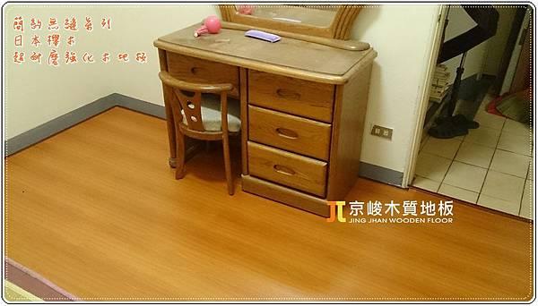 簡約無縫系列-日本櫸木-10181314-新竹市 超耐磨木地板.強化木地板.jpg