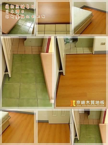 簡約無縫系列-日本櫸木-10181320 左房-新竹市 超耐磨木地板.強化木地板.jpg