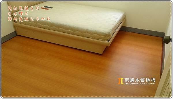 簡約無縫系列-日本櫸木-10181321 左房-新竹市 超耐磨木地板.強化木地板.jpg