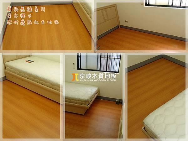 簡約無縫系列-日本櫸木-10181323 左房-新竹市 超耐磨木地板.強化木地板.jpg