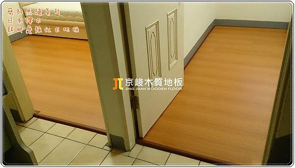 簡約無縫系列-日本櫸木-10181325 兩房-新竹市 超耐磨木地板.強化木地板.jpg