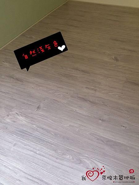 無縫 鄉村系列-北美灰橡-13052003-土城 超耐磨木地板 強化木地板.jpg