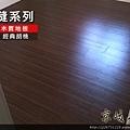 超耐磨地板-簡約無縫-經典胡桃 桃園 (7).jpg