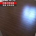 超耐磨地板-簡約無縫-經典胡桃 桃園 (11).jpg