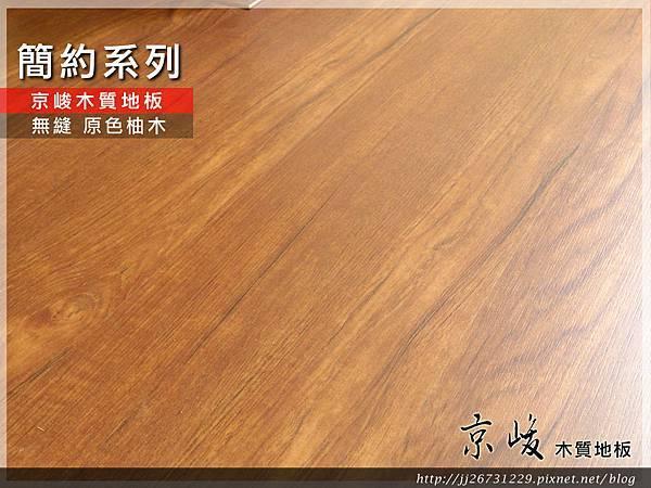 原木橡木4.jpg